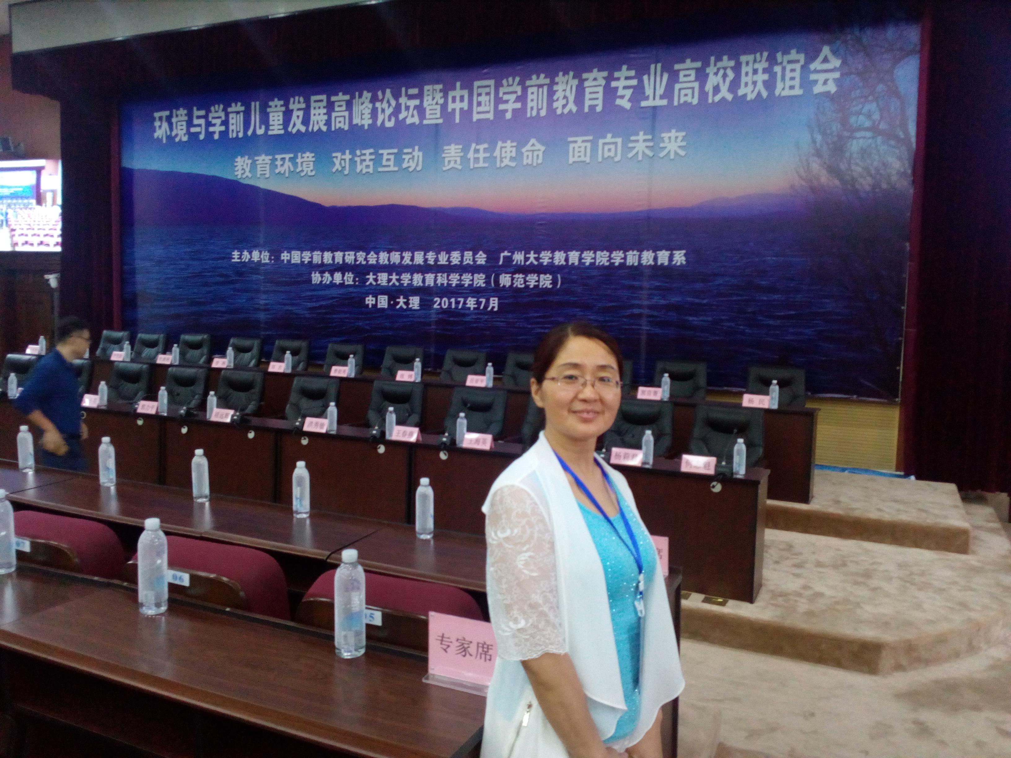 教育科学学院教师参加环境与学前儿童发展高峰论坛暨中国学前教育专业